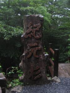 yakushima2016-36..JPG.jpg