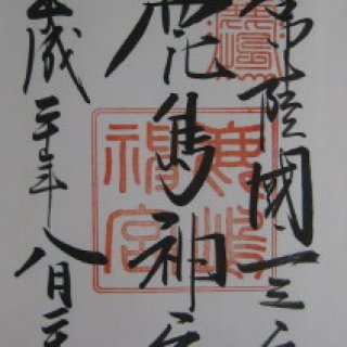 2008.kashima-shrine-04