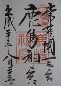 2008.kashima-shrine-04.jpg