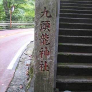 2008-kyuzuryu-01