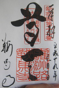 2007.kyoto-11.JPG
