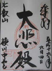 2007.kyoto-20.JPG