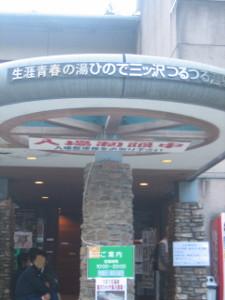 mitake-hotsuprings-tsurutsuru-03.JPG