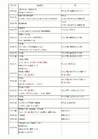 schedule06.gif