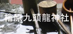 hinoharakuzuryushrinetop.jpg