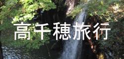 takachiho.jpg
