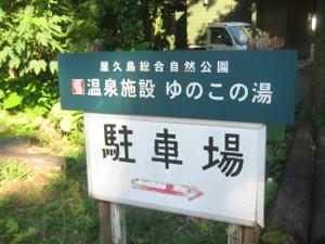 yunokonoyu03.JPG