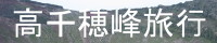 takachihomine2014.jpg