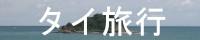 thai-top.jpg