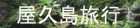 yakushima-2016-top.JPG