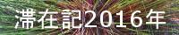 NZ2016top.JPG