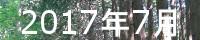mitake2017.07top.JPG